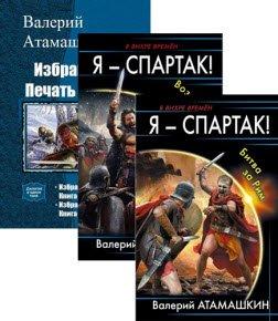 Сборник произведений В.Атамашкина (7 книг)