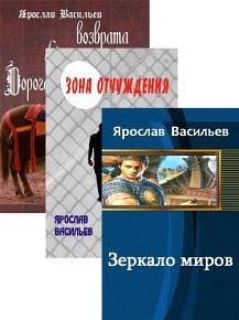 Скачать Сборник произведений В. Ярослава (12 книг)