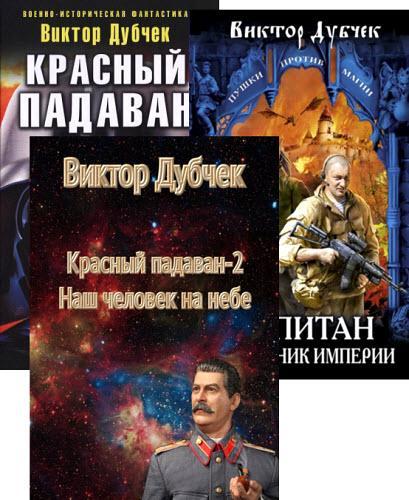 Скачать Сборник произведений В. Дубчек (5 книг)