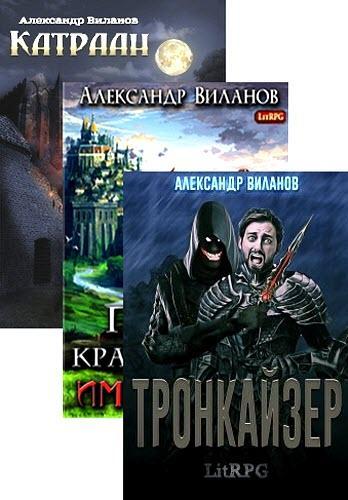 Скачать Сборник произведений А. Виланова (4 книги)