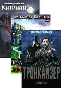 Скачать Сборник произведений А.Виланова (5 книг)