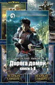 Сборник произведений В. Зыкова (28 книг)