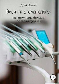 Скачать Визит к стоматологу. Как получить больше за те же деньги
