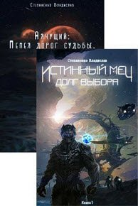 Владислав Степаненко. Сборник (4 книг)