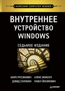 Скачать Внутреннее устройство Windows. 7-е издание