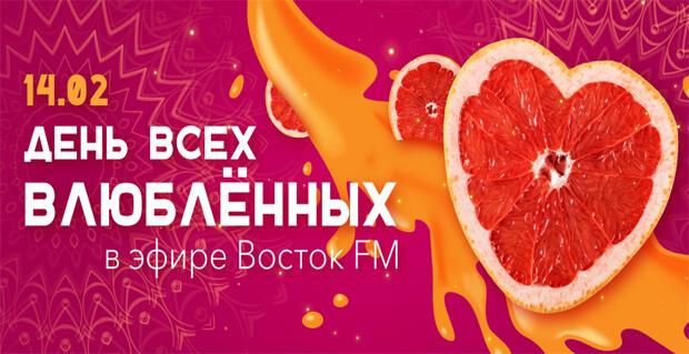 День всех влюбленных в эфире солнечной радиостанции «Восток FM» - Новости радио OnAir.ru