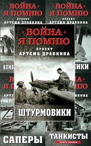 Скачать Война. Я помню. Проект Артема Драбкина. Серия из 6 книг