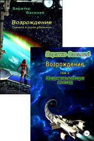 Скачать Возрождение. Цикл из 2 книг бесплатно