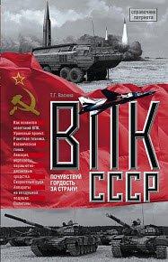 Скачать ВПК СССР