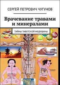 Скачать Врачевание травами и минералами. Тайны тибетской медицины