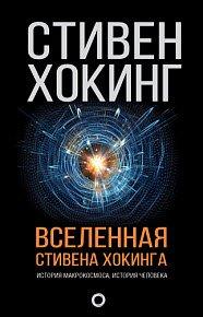 Скачать Вселенная Стивена Хокинга (сборник)
