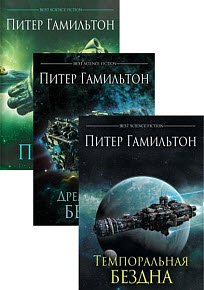 Скачать Вселенная Содружества. Серия из 4 книг