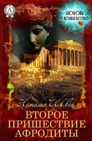 Скачать Второе пришествие Афродиты
