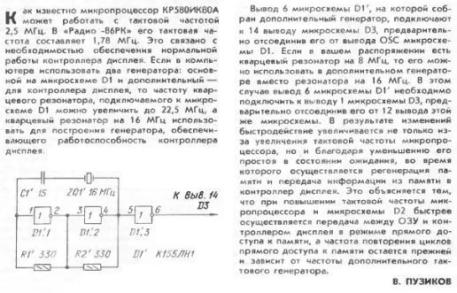 Радио-86РК: Разное - Страница 2 VtorojkvarcvRK86.1544908068