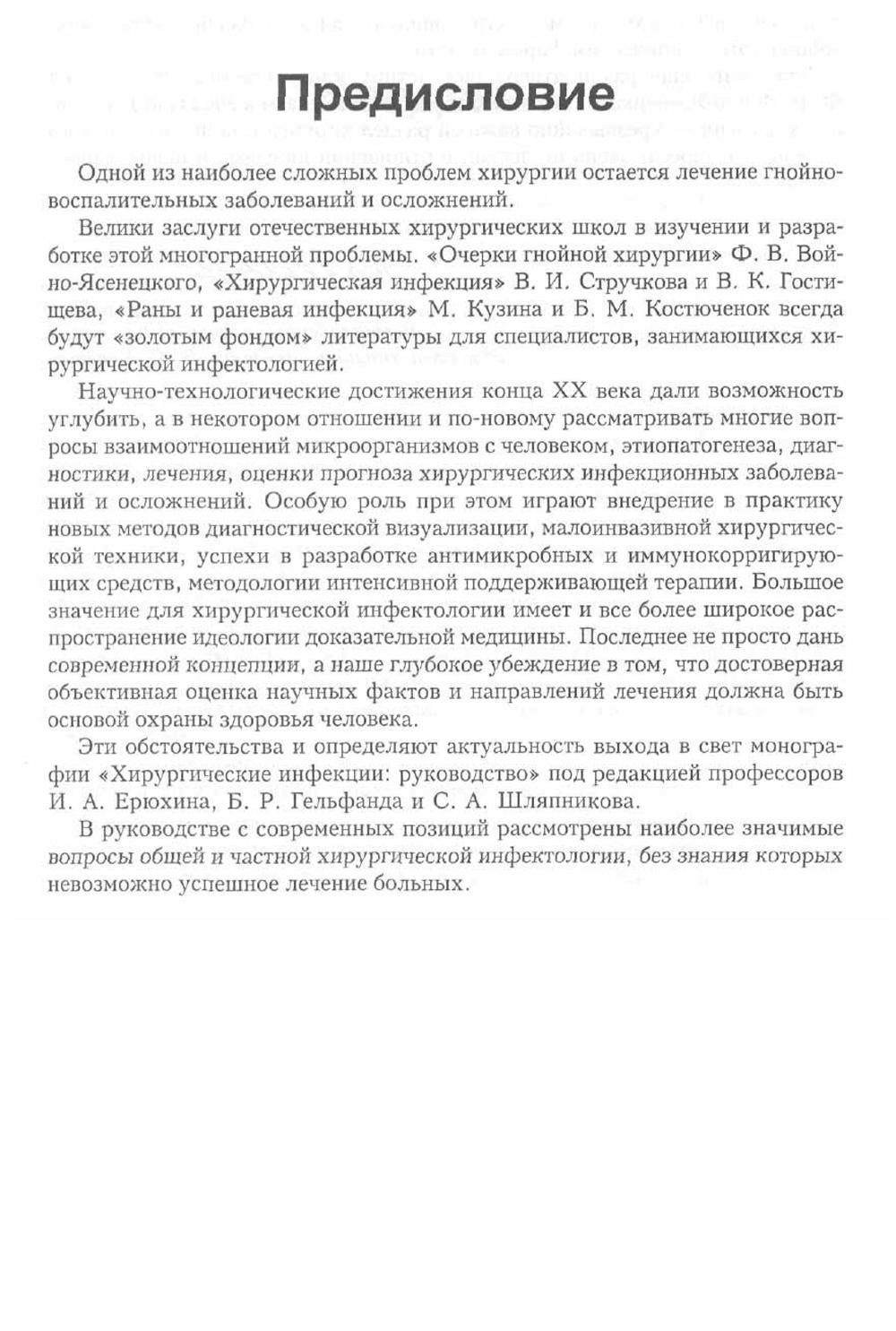 http://ipic.su/img/img7/fs/Vvedenie_014.1592659174.jpg
