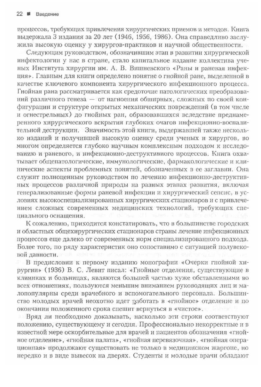 http://ipic.su/img/img7/fs/Vvedenie_019.1592659175.jpg