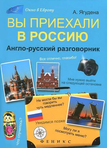 Скачать Вы приехали в Россию: англо-русский разговорник бесплатно