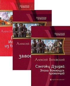 Скачать Сборник произведений А.Вязовского (11 книг)