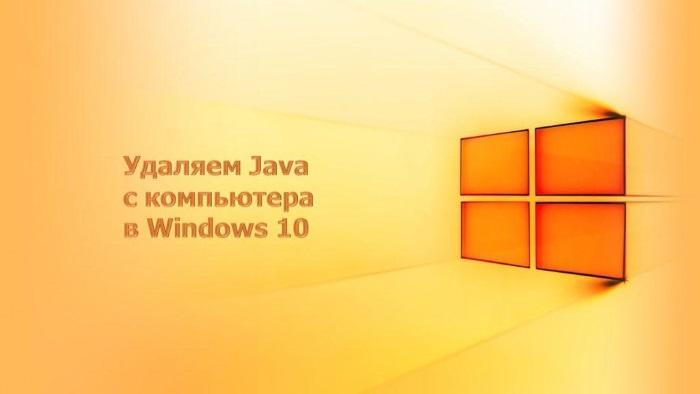 Как удалить Java из Windows 10