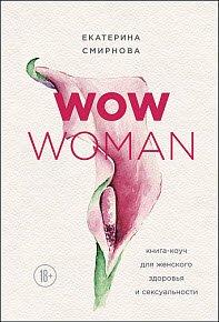 Скачать WOW Woman. Книга-коуч для женского здоровья и сексуальности