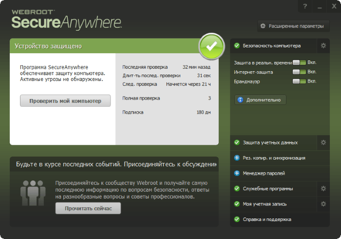 Webroot SecureAnywhere Antivirus все за и против