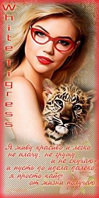 http://ipic.su/img/img7/fs/White_Tigress2.1470807103.jpg