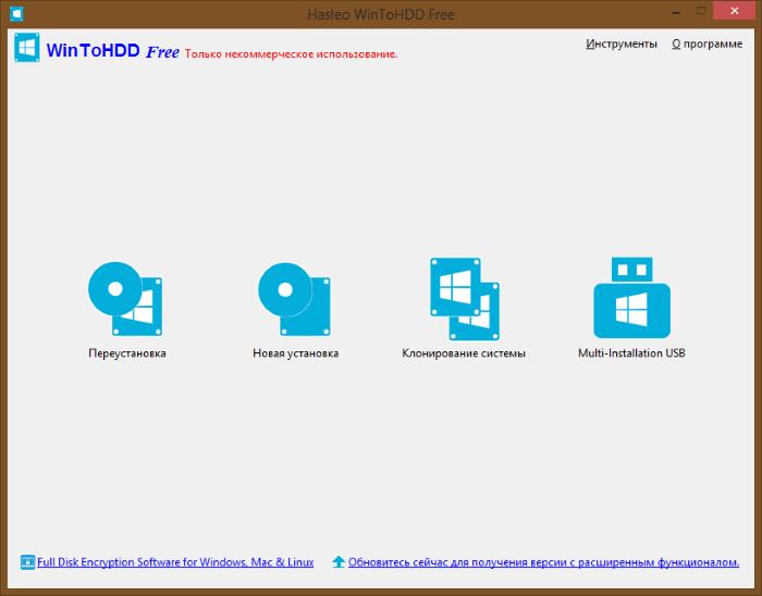 WinToHDD для Windows