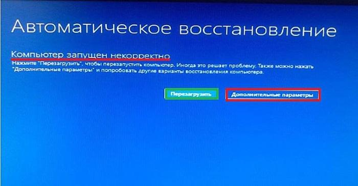 Ошибка «Компьютер запущен некорректно» в Windows 10