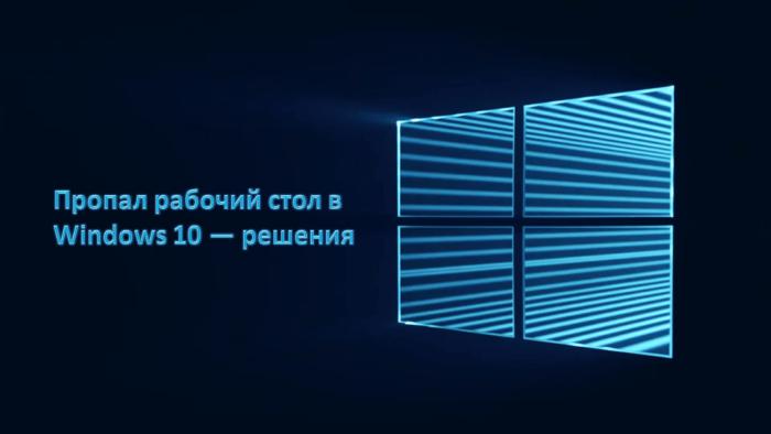 Устраняем ошибку рабочего стола в Windows 10