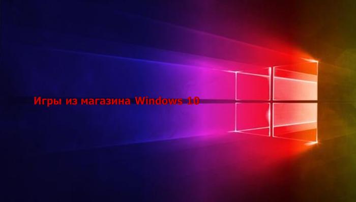 Игры в магазине Windows 10