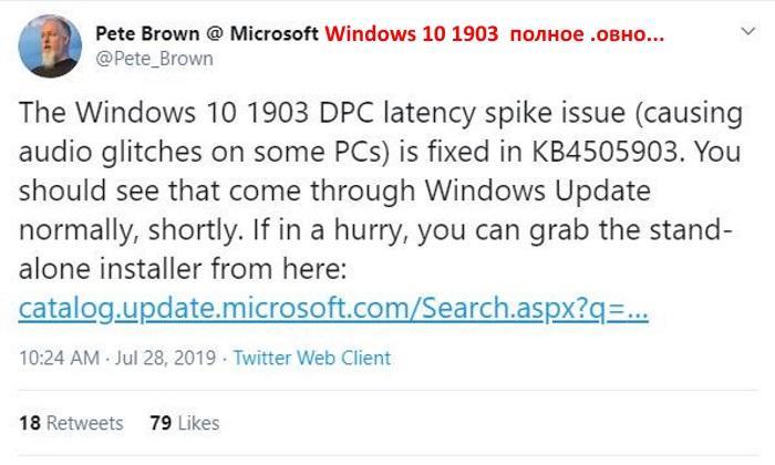 В Windows 10 1903 есть неприятная ошибка заикания звука