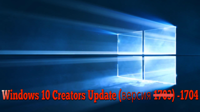Windows 10 Creators Update (версия 1704) запустят в апреле