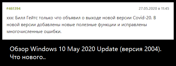 Windows10May2020Update.1590603102.png