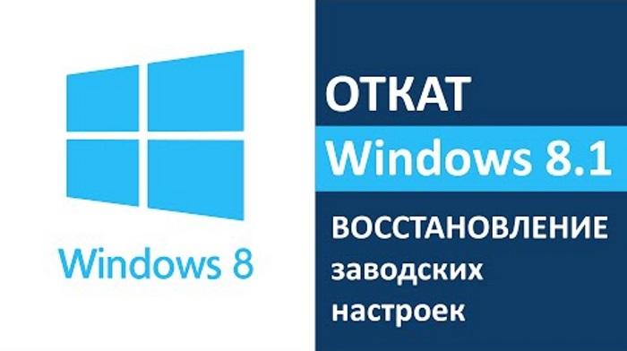 Сбрасываем Windows 8.1 до заводских настроек