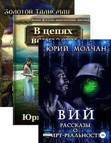Скачать Сборник произведений Ю.Молчана (3 книги)