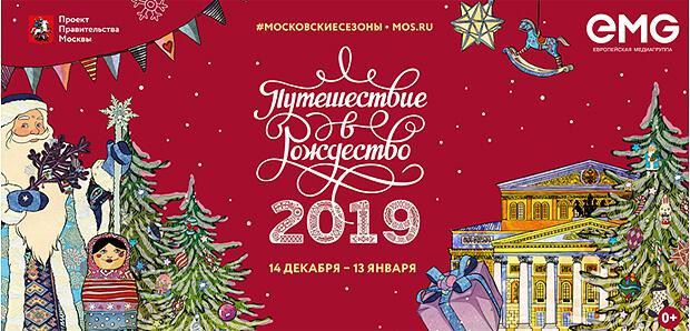 Станции «Европейской медиагруппы» приглашают слушателей на фестиваль «Путешествие в Рождество» - Новости радио OnAir.ru