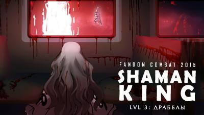 драбблы fandom Shaman King 2015