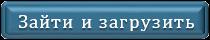 Zajtiizagruzitknopka_1489511139.png