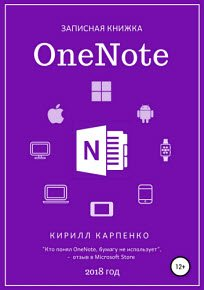 Скачать Записная книжка OneNote. 2018