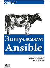 Скачать Запускаем Ansible