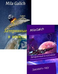 Скачать Затерянные в космосе. Цикл из 2 книг