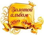 """Конкурс """"Золотой альбом 2019"""" Поздравляем победителя! Zolotojalbomknopka.1574818155"""