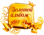 Золотой альбом 2018 Zolotojalbomknopka18.1540864242