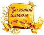"""""""Золотой альбом 2017 года"""". Поздравляем победителей! Zolotojalbomknopkamalenkaya.1511874751"""