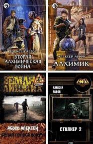 Скачать Сборник произведений А.Абвова (22 книги) бесплатно