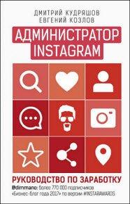 Скачать Администратор Instagram. Руководство по заработку