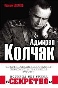 Скачать Адмирал Колчак. «Преступление и наказание» Верховного правителя России