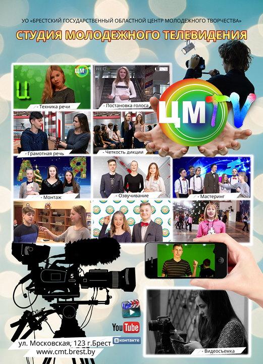 Студия молодёжного телевидения ЦМTV