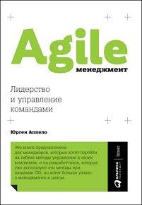Скачать Agile-менеджмент. Лидерство и управление командами