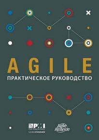 Скачать Agile. Практическое руководство